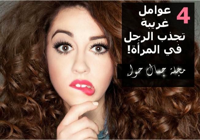 4 عوامل غريبة تجذب الرجل في المرأة!