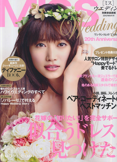 Miss Wedding 2012年秋冬号 autumn winter issue japanese wedding magazine scans