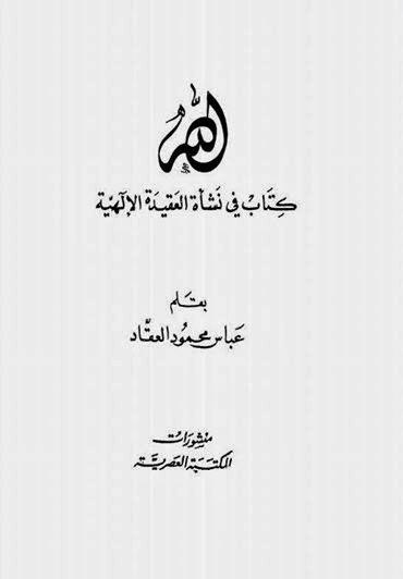 الله: كتاب فى نشأة العقيدة الإلهية - عباس محمود العقاد pdf