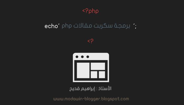 دورة برمجة سكربت مقالات php إبراهيم قديح