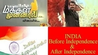 Makkal Munnal 15-08-2013 Thanthi Tv Seeman – Indian Before Independence And After Independence