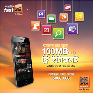 banglalink daily 100MB free internet ramadan offer