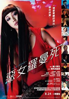 Erika Sawajiri 沢尻エリカ Helter Skelter ヘルタースケルター LiLiCo Poster 01