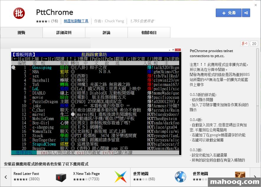 不用裝PCMan,Google Chrome也可以當成PTT瀏覽器