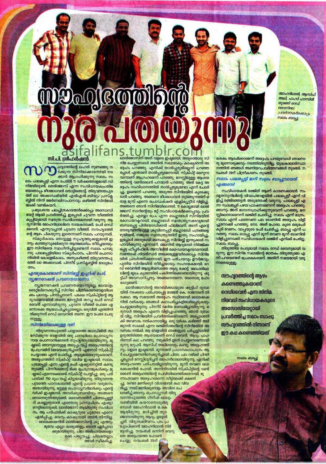 malayalam essay on kerala tourism Kerala newspaper principal languages of publication are malayalam and english malayala manorama, mathrubhumi, kerala kaumudi, desabhimani ,deepika and many more famous newpapers.