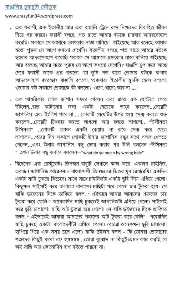 bangalir chudai chodon bishoyok koutuk jokes bnagladeshi call girl