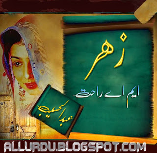 Download zehar novel by m a rahat