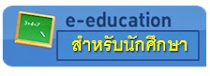 :: e-education ::