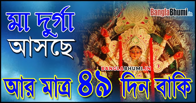 Maa Durga Asche 49 Din Baki - Maa Durga Asche Photo in Bangla
