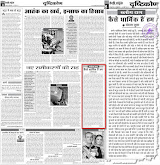 ब्लोगस इन मिडिया मे छपा आलेख