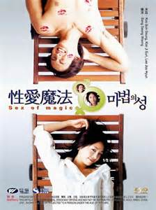 Sex of Magic (2002)