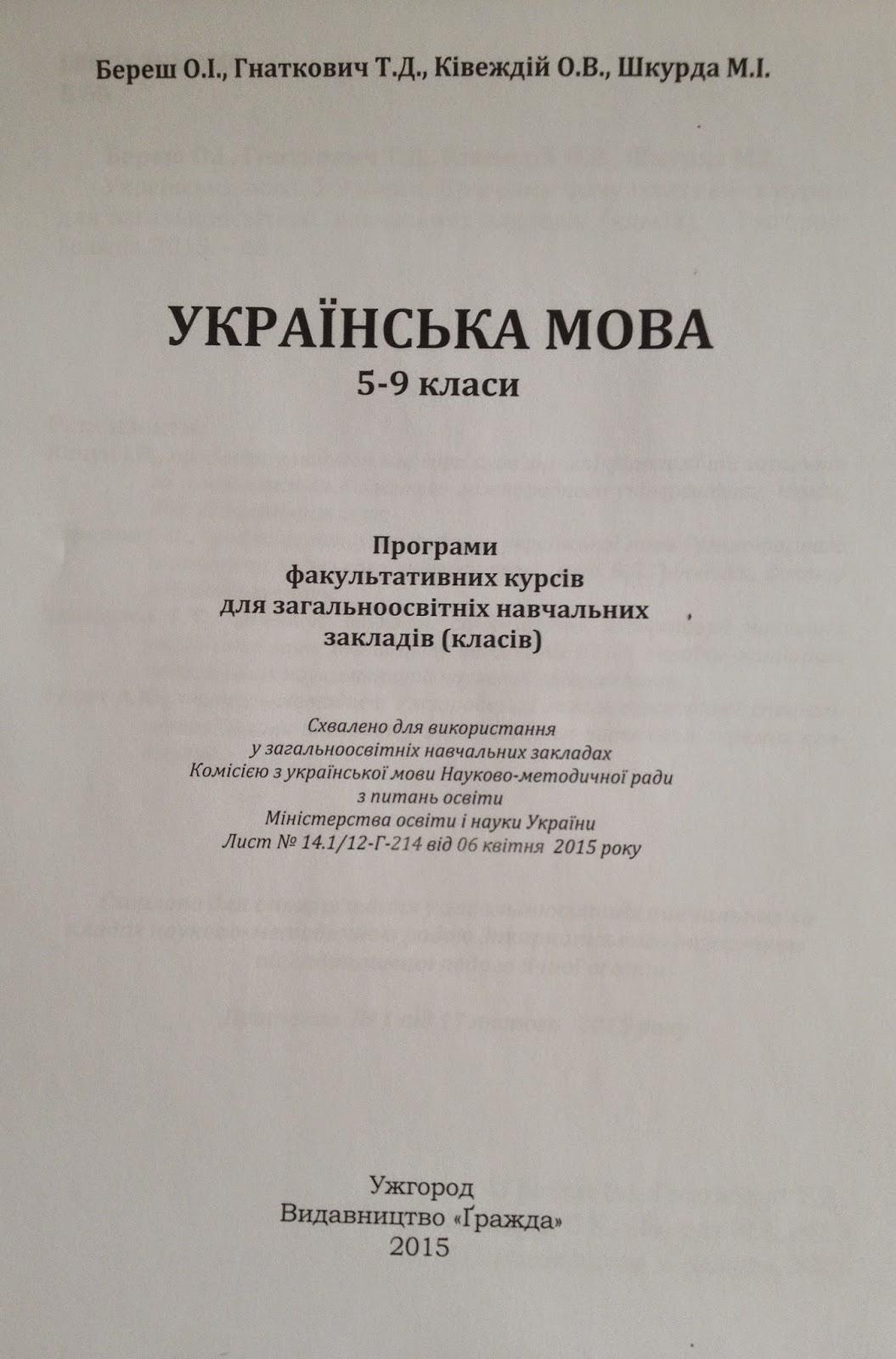 наряд-допуск бланк на українській мові