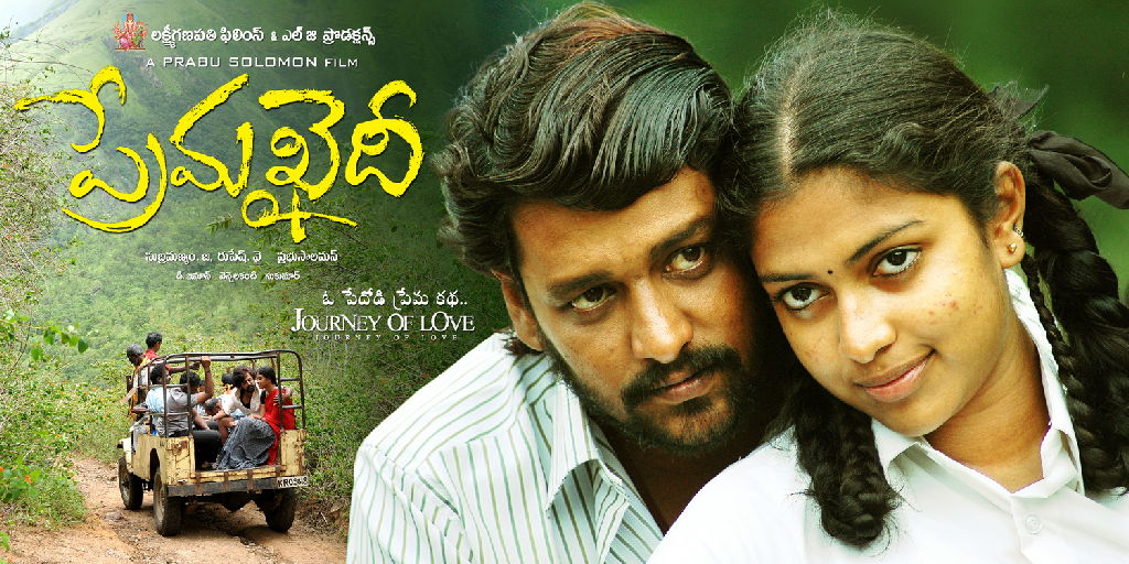 prema khaidi movie mp3 songs