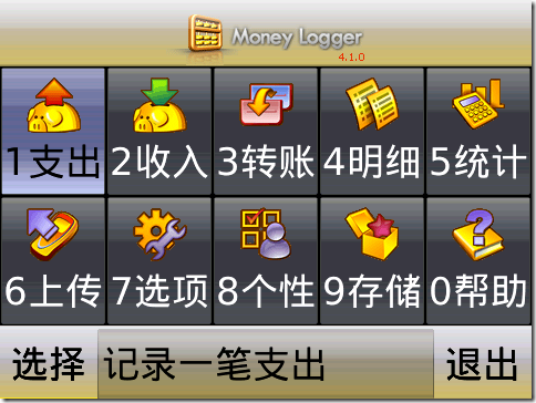 JAVA手機的救星! 最好的中文記帳軟體MoneyLogger