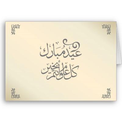 Search Results for: Eid Ul Fitr Greetings Happy Eid Mubarak Hd Desktop