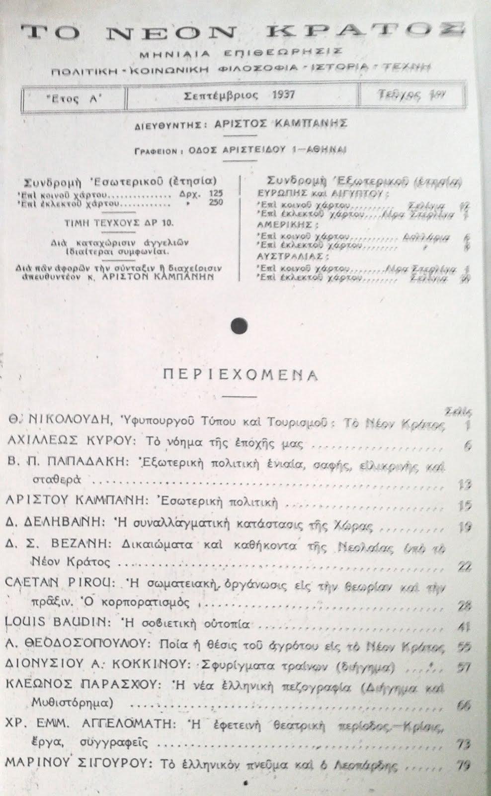 ΠΕΡΙΟΔΙΚΑ/ΝΕΟΝ ΚΡΑΤΟΣ