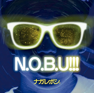 N.O.B.U!!! - Nagareboshi ナガレボシ