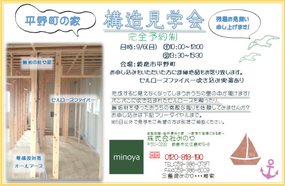 自然素材の家 みのや 構造見学会