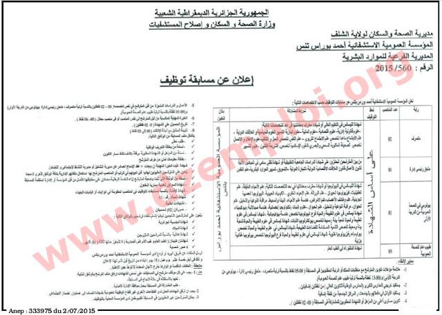 إعلان توظيف في المؤسسة العمومية الاستشفائية أحمد بوراس تنس ولاية الشلف جويلية 2015 Chlef%2B2