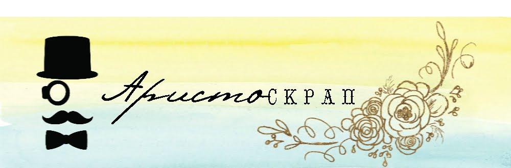 АристоСкрап