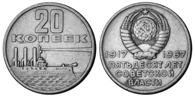 Фото 20 копеек 1967 года (50 лет Советской власти)