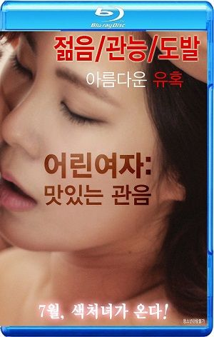 Delicious Voyeurism 2016 HD Single Link, Direct Download Delicious Voyeurism 2016 HDRip 720p, Delicious Voyeurism HDRip 720p
