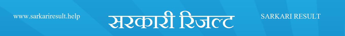 UPTET | PRIMARY KA MASTER | BASIC SHIKSHA | SARKARI RESULT | ROJGAR RESULT
