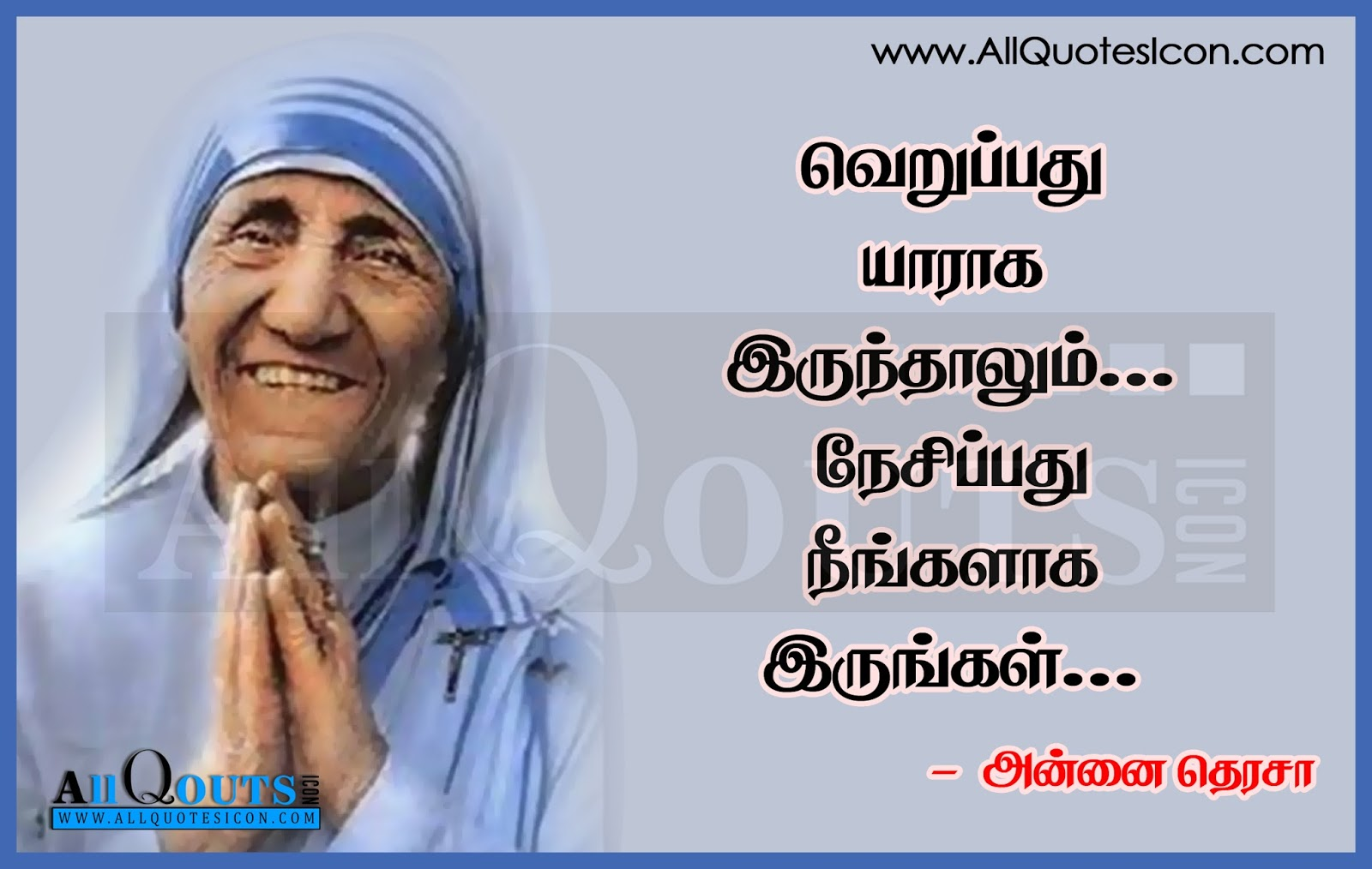 best mother teresa inspiration quotes in tamil hd