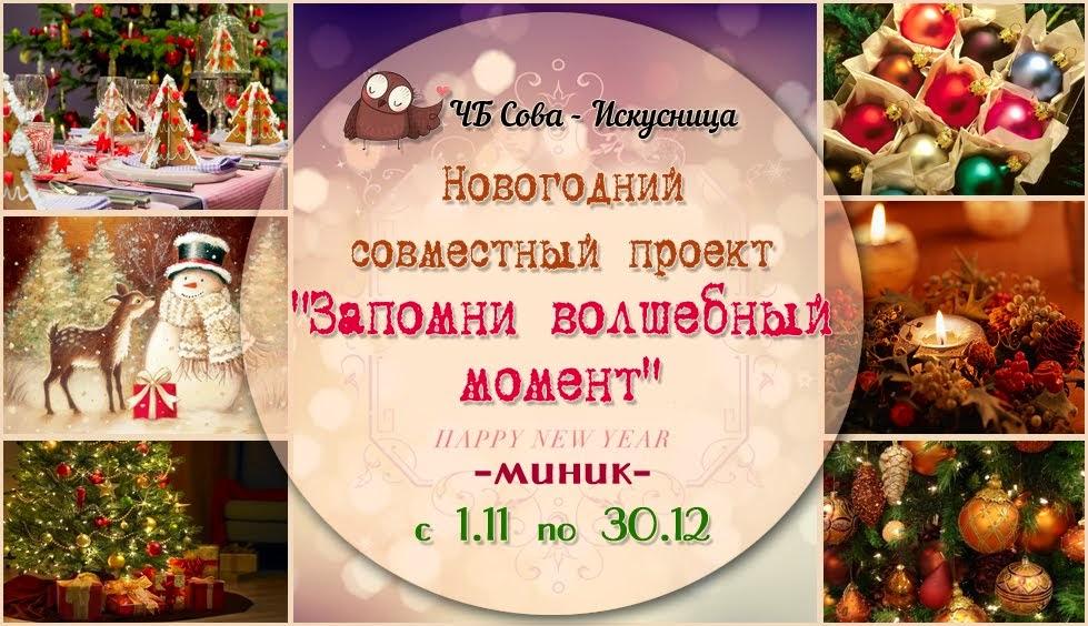 """Новогодний СП """"Запомни волшебный момент"""""""