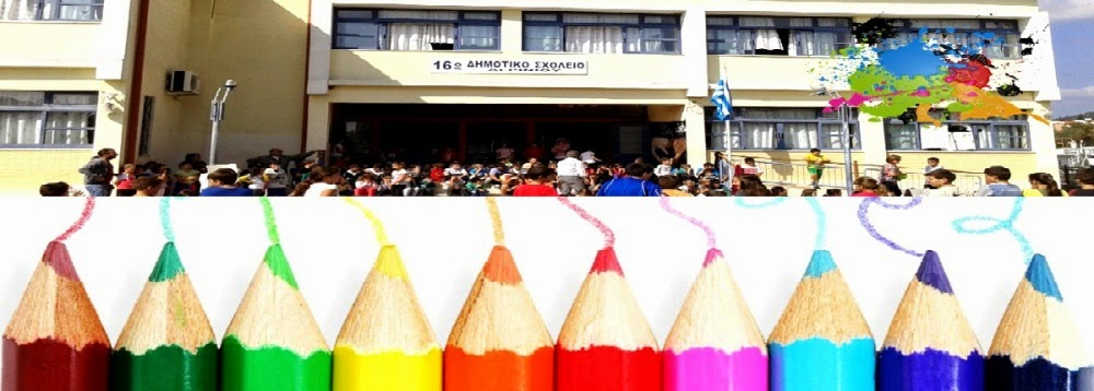 16ο Δημοτικό Σχολείο Αγρινίου