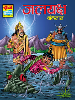 Jalyaksh (Bankelal Hindi Comic)