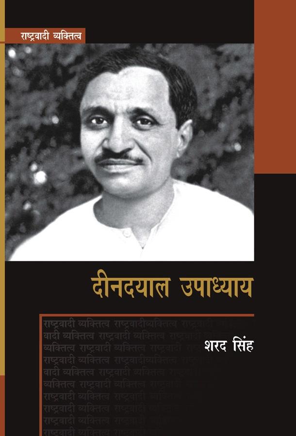राष्ट्रवादी व्यक्तित्व : दीनदयाल उपाध्याय, सामयिक प्रकाशन, 3320-21, जटवाड़ा, दरियागंज, नई दिल्ली
