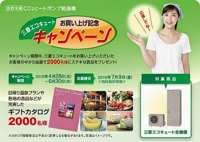 三菱エコキュートお買い上げ記念キャンペーン
