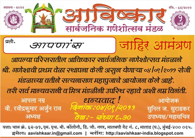 Satyanarayan Pooja Invitation Format In Marathi Best Custom