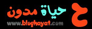 حياة مدون: مقهى كل مدون | Hayat Blog