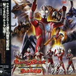 Ultraman Mebius & Ultraman Brothers OST