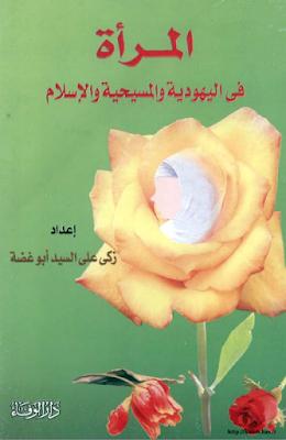 حمل كتاب المرأة في اليهودية و المسيحية و الإسلام - زكي على السيد أبو غضة