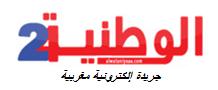 الوطنية 24 l جريدة إلكترونية مغربية