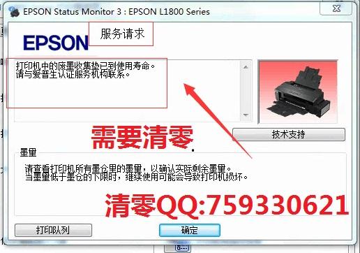 Epson Printer L200 L201 Reset Waste Ink Pad 757 KB