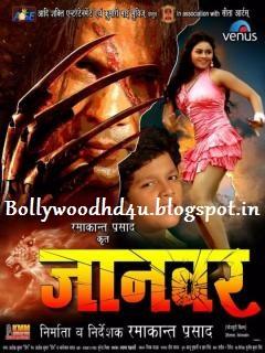 Jaanwar+Bhojpuri+Movie+Mp3+Songs+Download.jpg