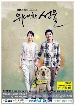 The Great Gift (Korean Drama 2011)