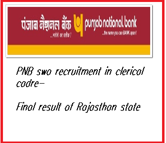 pnb, punjab national bank clerk recruitment, pnb clerk final result