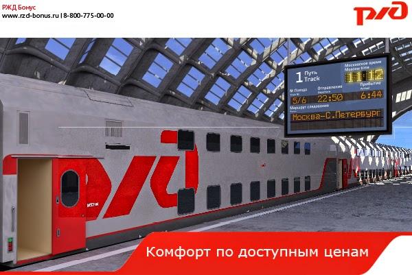 Двухэтажный поезд Москва - Санкт-Петербург