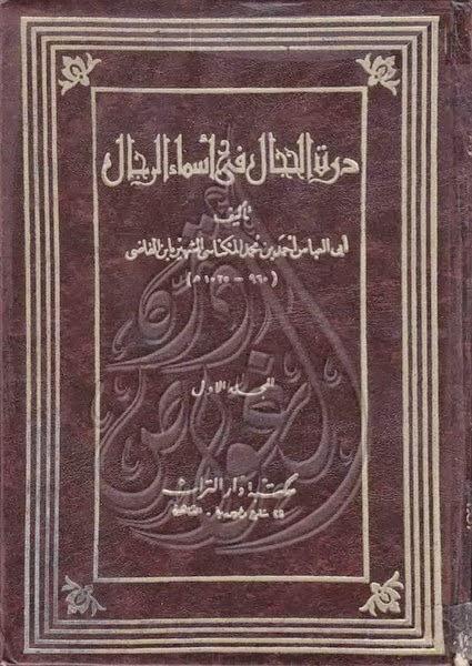 درة الحجال في أسماء الرجال - للمكناشي الشهير بابن القاضي