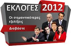 Εθνικές εκλογές 2012