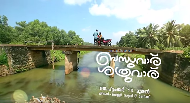 Bandhuvaru Shathruvaru Serial on Mazhavil Manorama launching on 14 September 2015