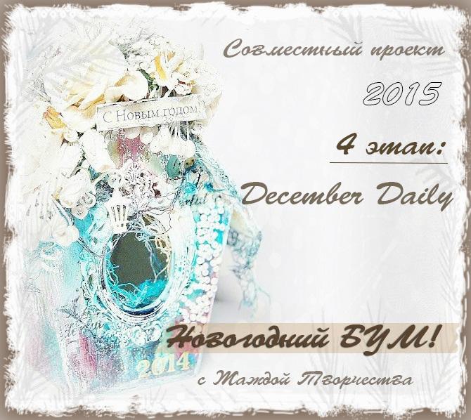 """СП """"Новогодний бум"""" 4 этап: декабрьский дневник"""