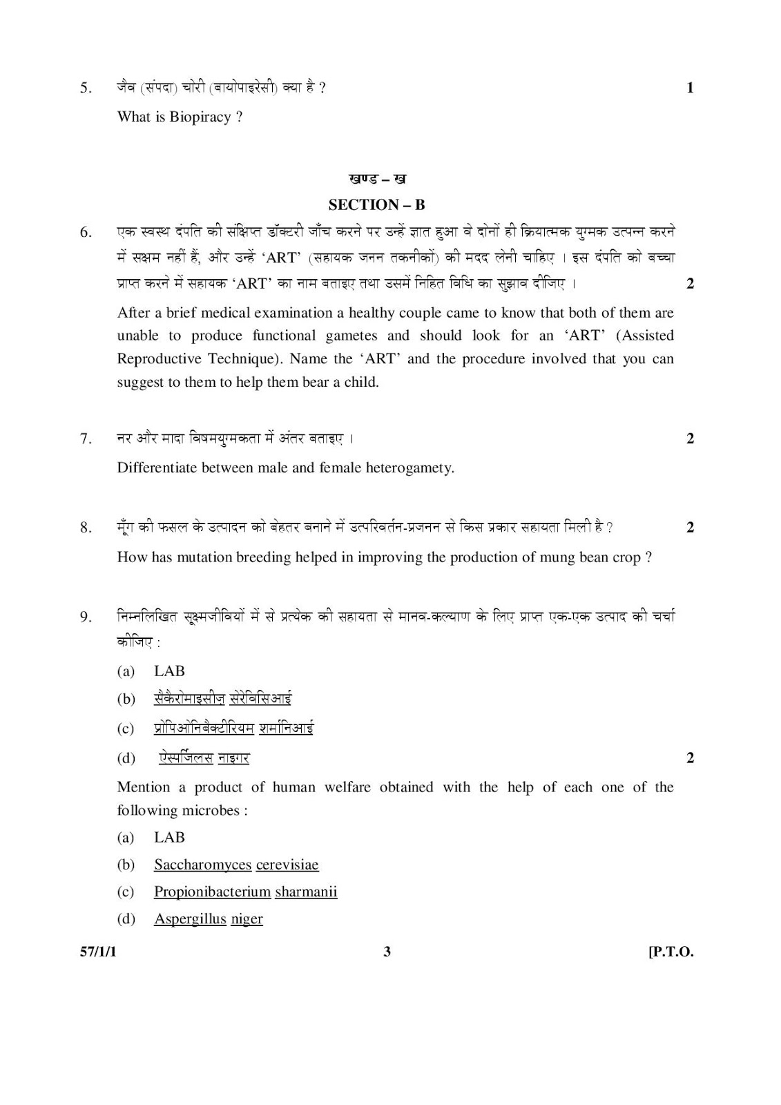 cbse class 12th 2015 Biology question paper