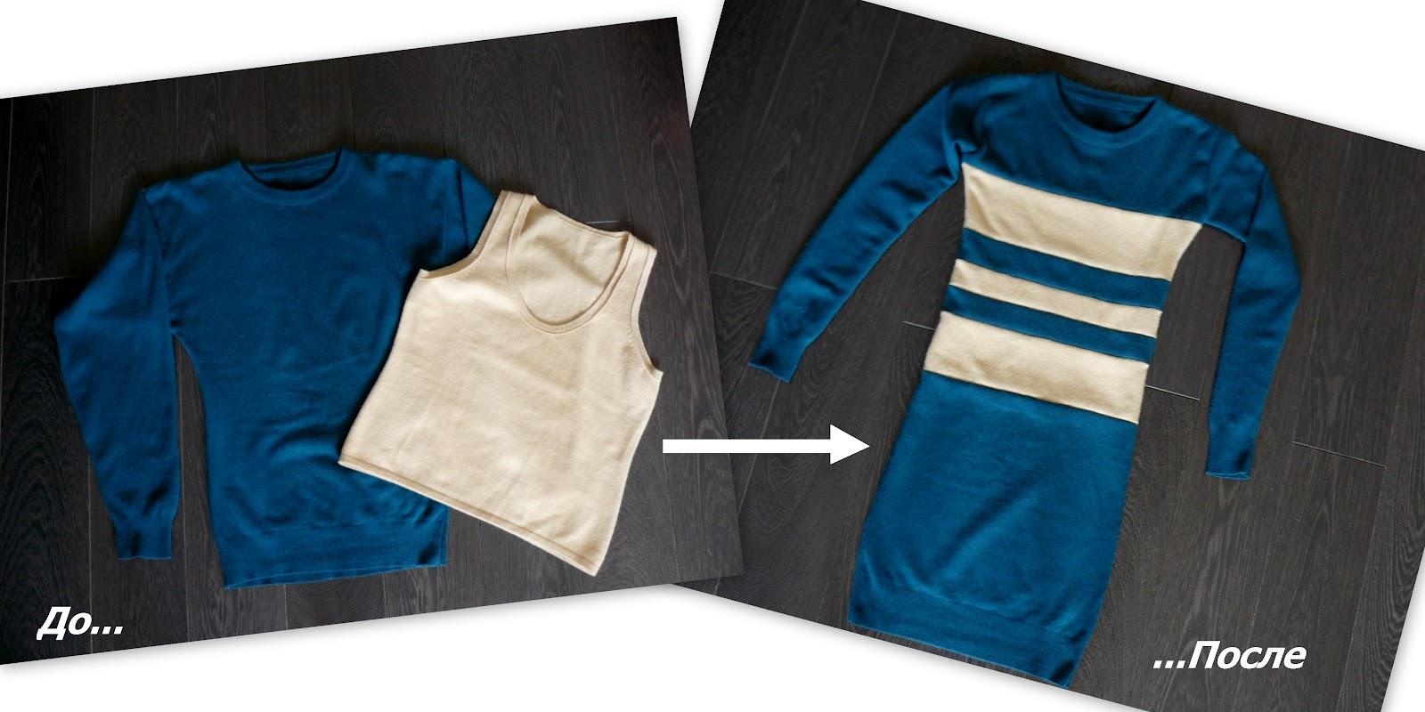Платье свитер своими руками