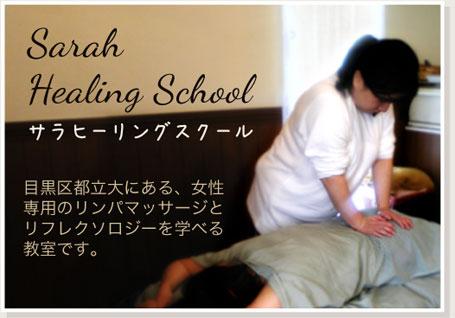 サラヒーリングスクール